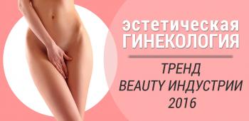 Эстетическая гинекология - тренд beauty-индустрии 2016 года
